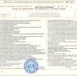 сертификат_июль_2017