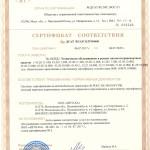 сертификат_июль_2017_1